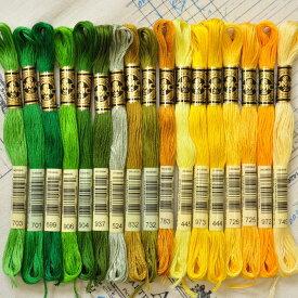 DMC社の刺繍糸 25番糸 グリーンからイエロー系17色 《 刺しゅう 刺繍糸 ミサンガ 刺しゅう糸 マクラメ 》