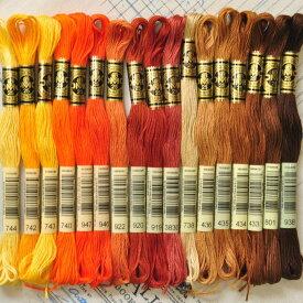 [全品P2倍]DMC社の刺繍糸 25番糸 ブラウン〜オレンジ系17色 《 刺しゅう 刺繍糸 ミサンガ 刺しゅう糸 マクラメ 》