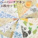 ★スペシャルセール★ 【店内P2倍】ペーパーナプキン14種類入 《 ペーパー ナプキン ...