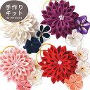 京都 正絹 で作る つまみ細工 キット 煌めきの ブローチ 全4色 《 花 贈り物 フラワー panami シルク 絹 和 材料 布 …