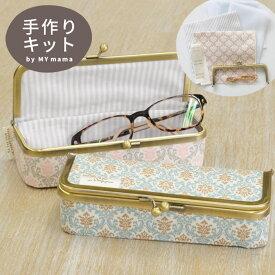 ボックスがま口 で作る メガネケース キット ゆうパケット送料無料 《 眼鏡 めがね サングラス がま口 小物 収納 箱 ケース プレゼント 生地 布地 手作りキット ハンドメイド 手作り 》