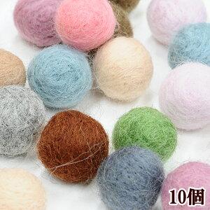 羊毛フェルトボール 約20mm 10個 《 フエルト X'mas クリスマスツリー クリスマスリース 材料 オーナメント ハンドメイド 手芸 手作り 羊毛 》
