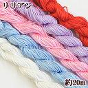 [全品P5倍]リリアン 約20m 全5色 糸 《 リリヤン リリヤーン つるし 刺しゅう 組紐 ひも 紐 ヒモ いと コード クラフ…