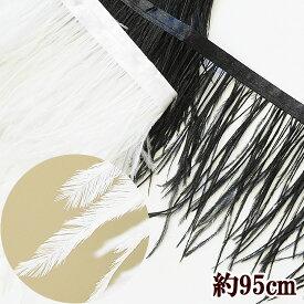 フェザーテープ ダチョウ 約95cm 約7.5〜15cm幅 全2色 《 羽 羽根 フェザー ダンス コスプレ 帽子 コサージュ アクセサリー ヘア飾り ホワイト ブラック ハンドメイド 手芸 手作り 》