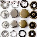 アメリカンホック 10mm / 12mm 10組セット 2色 《 スナップ アンティークゴールド シルバー 金属 銅 ボタン ホック リ…