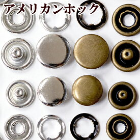 [全品P2倍]アメリカンホック 10mm / 12mm 10組セット 2色 《 スナップ アンティークゴールド シルバー 金属 銅 ボタン ホック リング プライヤー ハンドメイド 手芸 手作り 》