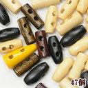 【店内P2倍】木製 小さな トグルボタン 約15mm 20mm 6種 47個セット 《 天然木 天然素材 木のボタン ウッドボタン ナチュラル ダッフルボタン ハンドメイド 手作り 手芸 》