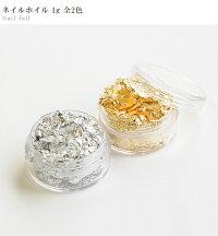 ネイルホイル約1g全2色《金箔銀箔ゴールドシルバージェルネイルレジンネイルパーツ封入パーツUVレジンレジン液uvクラフトアクセサリーパーツデコ》