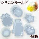 シリコンモールド 蓋付き 全6種 《 シリコン製 レジン型 レジン UVレジン レジン液 2液性 空洞 3D ハーバリウム クラ…