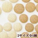 半円 ラタンパーツ 全4種 6個入 《 籐 竹 デコ パーツ ナチュラル ビーズ ナチュラル ネックレス ピアス ブレスレット…