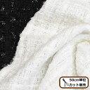 ◆新作お披露目◆ ツイード 生地 ラフィネ 150cm幅 全2色 《 オフホワイト ブラック ツイード生地 ツィード 布 W幅 上…