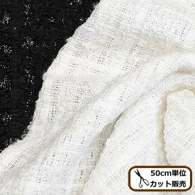 ツイード 生地 ラフィネ 150cm幅 全2色 《 オフホワイト ブラック ツイード生地 ツィード 布 W幅 上品 フォーマル ジャケット コート スーツ ワンピース 洋服 インテリア カーテン ハンドメイド 手作り 手芸 商用利用可 djh23 》