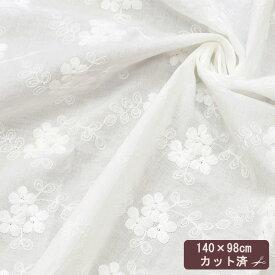 【98cmカット済販売】幅広 お花のライン刺繍生地 約140×98cm 《 綿 刺繍 レース ステッチ ナチュラル 広幅 インテリア 白 ホワイト コットン フラワー 花柄 綿レース 布 ハンドメイド 手芸 手作り 》