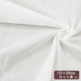 驚き! 国産 シングルガーゼ 生地 無地 約135×200cm カット済み 《 日本製 幅広 広幅 白 オフホワイト シングル ガーゼ コットン 綿 綿100% ストール マスク ハンカチ 手作り ハンドメイド 手芸 布 商用利用可 》