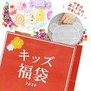 ◆新春福袋◆ 2020 キッズ アクセサリー 福袋 ゆうパケット送料無料 《 子供 ヘアゴム 指輪 ゆびわ イヤリング 発表会…