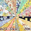 ブロード生地 花柄 カットクロス 約25×33cm 20枚入 《 カットクロスセット セット はぎれ ハギレ マスク 布 綿 女の…