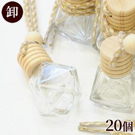 【卸売り】 スモール ガラス ボトル 20個 《 ハーバリウム 瓶 ガラスボトル ガラスドーム レジン UVレジン シリコンオイル 小瓶 ミニボトル 卸 問屋 業務用 プロ用 手芸 型 インテリア 小物入れ 》
