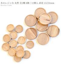 木のレジン台丸型2サイズ8個/12個《木枠型丸フレーム木製レジン天然木レジン枠ミール皿木刺しゅう手芸手作りハンドメイドウッドアクセサリーブローチ》