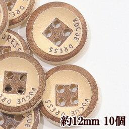 棕色邊緣廣場木材按鈕約12mm 10個《天然樹四個洞孔按鈕botan 1.2cm線喜愛的天然簡單手工製作的手製的手工藝》
