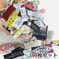 ◆タイムセール◆刺繍タグ100枚福袋ゆうパケット送料無料《タグ刺しゅうタグテープワッペンセットハンドメイド手芸手作り》