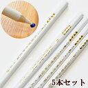 マジカルピック 削れる鉛筆タイプ 5本 セット 17.5cm 《 ストーン キャッチャー ラインストーン ピッチャー 鉛筆 ピッ…