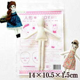 お人形 ボディ 約 14cm × 10.5cm × 1.5cm 《 ドール BODY 本体 人形 オリジナル オリジナルドール 素ドール かわいい 女の子 男の子 ドールチャーム ギフト タカギ繊維 手作り ハンドメイド 》