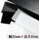 強力 結束 テープ 縫い付けタイプ 幅 25mm × 長さ 40cm 全2色 《 収納 結束バンド マジック ケーブル 縫い付け 片面 …