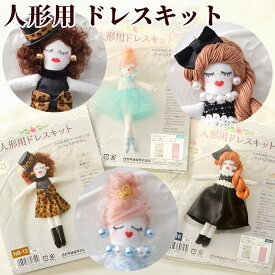 人形用 ドレスキット 全3種 《 洋服 ドレス キット ドール 人形 お人形 オリジナル オリジナルドール 素ドール かわいい 女の子 男の子 ドールチャーム ギフト タカギ繊維 手作り ハンドメイド 》