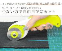 ロータリーカッター45mm刃もう手放せない感動の切れ味&圧倒的なコスパ左右兼用《布ビニールゴム革紙カット型抜き型取り裁断つまみ細工円盤カッター切り抜きキルトパッチワーク回転式円形刃ハンドメイド手芸手作り》