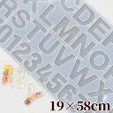 ◆新作お披露目◆ 超ビック アルファベット シリコンモールド 約20×58×0.9cm ゆうパケット不可 《 型 シリコン モー…