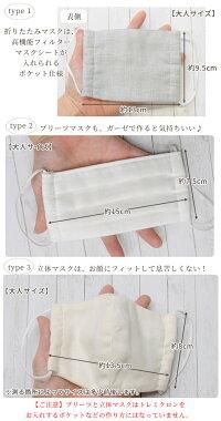 高性能マスクシート入り8個作れるシンプルなマスクキットゆうパケット送料無料《マスクますくマスクゴム型紙作り方手作りキット手芸手作りキットハンドメイド》