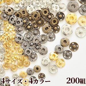縫い付け スナップ ボタン 合計200組 4サイズ 4カラー 19mm 15mm 12mm 8.5mm 《 金属 スナップ ボタン 縫付 シルバー アンティークゴールド ゴールド ニッケル 》