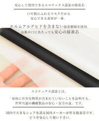 エコテックス認証低伸縮タイプマスク用芯地約150cm×100cmカット済《国産薄手ノンホルマリン日本製接着芯生地アイロン接着マスク白黒》