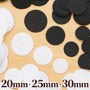 土台用 円形 フェルト 全3サイズ 全2色 《 20mm 25mm 30mm ブラック ホワイト 黒 白 業務用 卸 コサージュ ロゼット …