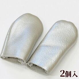 レザー製 指サック 2個入 《 レザー 革 皮 羊毛 羊毛クラフト 羊毛フェルト ハンドメイド 手芸 手作り 》