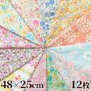 花柄 ダブルガーゼ カットクロス 約48×25cm 12枚 セット 《 生地 日本製 フラワー 子供 ベビー 女の子 赤ちゃん キッ…