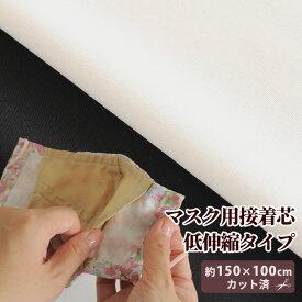 エコテックス認証 低伸縮タイプ マスク用芯地 約150cm×100cmカット済 《 国産 薄手 ノンホルマリン 日本製 接着芯 生地 アイロン接着 マスク 白 黒 》