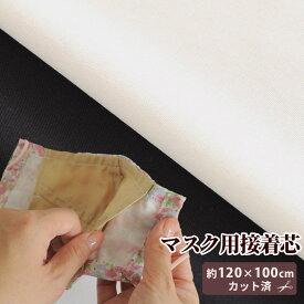 【最終在庫調整分】エコテックス認証 マスク用芯地 約120cm×100cmカット済 国産 ストレッチ 《 ノンホルマリン 日本製 接着芯 生地 アイロン接着 マスク 白 黒 》