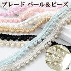 パール&ビーズのブレード全9色2.1M《カルトナージュ衣装ドレス装飾インテリアセピアピンクホワイトブラック》