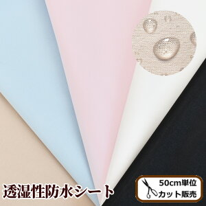 カラー 国産 透湿性防水シート 広幅150cm幅 《 透湿布 防水布 日本製 スタイ おねしょシーツ ペットシーツ 介護 布ナプキン 防水 シート 防湿 生地 布 ワイド 》