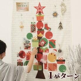 シーチング 生地 クリスマスツリータペストリー アドベントカレンダー メリークリスマスの贈り物 1パターン 110×80cm 単位販売 《 Christmas 綿 布 飾り 国産 日本製 飾り付け おしゃれ クリスマス ツリー ハンドメイド 手作り 手芸 》