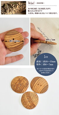 北欧からエルム(ハルニレ)の木の大きなボタン1個《北欧天然木天然素材ウッドボタンエストニアナチュラル目印コート用シンプルハンドメイド》