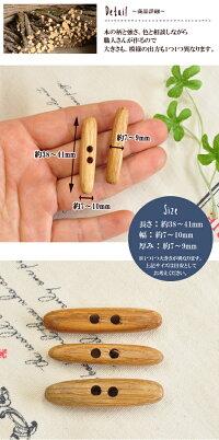 北欧からオークの木のトグルボタン4個セット《天然木天然素材ウッドボタンエストニアオークナチュラル目印ダッフルボタンハンドメイド》