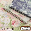 ◆数量限定◆ 有輪 ジャガード織生地 florist rose 全3色 《 YUWA yuwa 有輪商店 ポリエステル 綿 ジャガード 生地 布 バッグ インテリ…