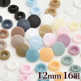 プラスナップ12mm 15組 全16色 《 MYmama ハンディプレス プラスチック製 スナップ ニュアンス くすみ カラー プラスチック ホック ボタン プラボタン ハンドメイド 手作り 手芸 》