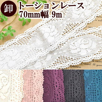 Small stall race 7 cm width ♪ torchon lace elegance roses