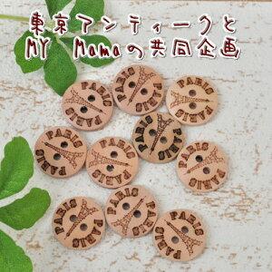木 ウッドボタン 直径15mm 10個 東京アンティークコラボ 《 ウッドボタン 木のボタン 木 ボタン 手芸 》
