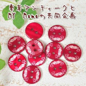 貝ボタン10個 15mm 《 貝ボタン シェル ボタン ナチュラル貝ボタン 》