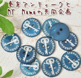 貝ボタン10個 東京アンティークコラボ 18mm 《 貝ボタン シェル ボタン ナチュラル貝ボタン 》