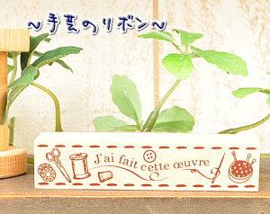 東京アンティーク/スタンプ 手芸のリボン 《 手作り カントリー フリマ ハンドメイド タグ 》